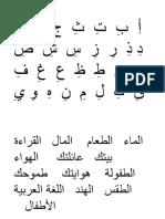 Teaching Arabic