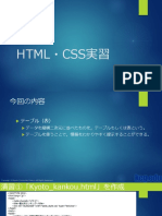 HTML・CSS実習_14(1)