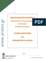 ADC ΤΕΧΝΙΚΗ ΠΕΡΙΓΡΑΦΗ_2017.pdf
