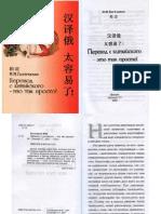 Bogachikhin_M_m_Perevod_S_Kitayskogo_-_Eto_Tak_P.pdf