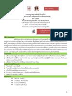 มาตรฐานระบบแจ้งเหตุเพลิงไหม้-รุ่นที่ 1-2560-แผ่นพับ_19042017113020.pdf