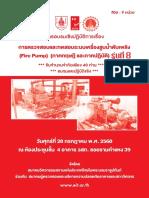 โบว์ชัวร์เครื่องสูบน้ำดับเพลิง  รุ่นที่ 8_2_010320179020.pdf