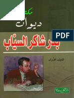 ديوان بدر شاكر السيّاب - المجلد 1
