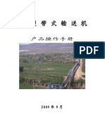 DTL带式输送机安装手册.pdf