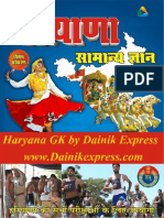 Haryana General Knowledge PDF e Book Free Download