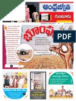 Andhrajyothy Guntur 08.08.2017