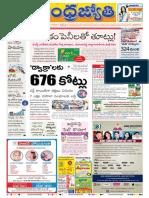 Andhra-Jyothy-14.07.2017