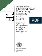 ICF.pdf