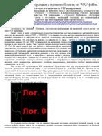 Декодирование Информации с Магнитной Ленты Из Wav Файла