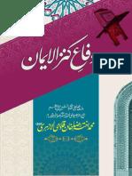 Difa e  Kanzul iman.pdf