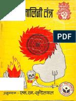 266108410-Kankaal-Maalini-Tantra-S-N-Khandelwal.pdf