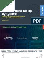 Строим Дата-центр будущего.pdf