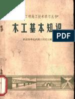 1965木工基本知识  铁道部华北铁路工程局主编