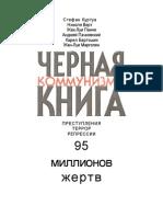 Черная книга коммунизма