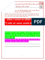 5b (Hindi) Waqiya e Karbala ( 3 August)