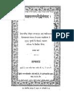 Shri Yajnavalkya Maitreyi Samvaad-Hindi