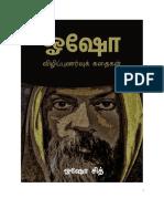 ஓஷோ விழிப்புணர்வுக் கதைகள் – ஓஷோ சித்