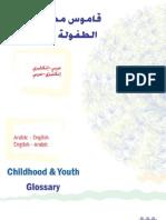 قاموس مصطلحات الطفولة والشباب