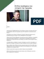 Brad Pitt Oi Ελιτ Παιδόφιλοι Του Χόλιγουντ Ελέγχουν Την Αμερική