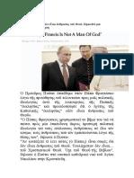 Πούτιν Γιὰ Πάπα Δὲν Εἶναι Ἄνθρωπος Τοῦ Θεοῦ Προωθεῖ Μιὰ Παγκόσμια Κυβέρνηση