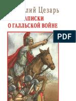 Cezar G Zapiski O Gallskoyi Voyine.a6