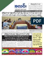 Myanma Alinn Daily_ 10 August 2017 Newpapers.pdf