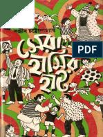 Sera Hasir Hat by Sanjib Chattopadhyay