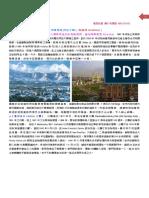 中亞大絲路五國之行 - Part 7