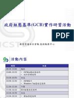 103_01.政府組態基準(GCB)實作研習活動_政策.pdf