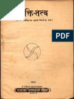 Shakti Tattva - Ramdutta Shukla.pdf