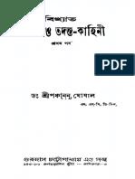 Bikhyata-Bichar