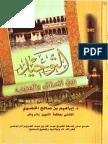 tawhid_khadiri التوحيد