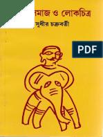 Loksamaj O Lokchitra.pdf
