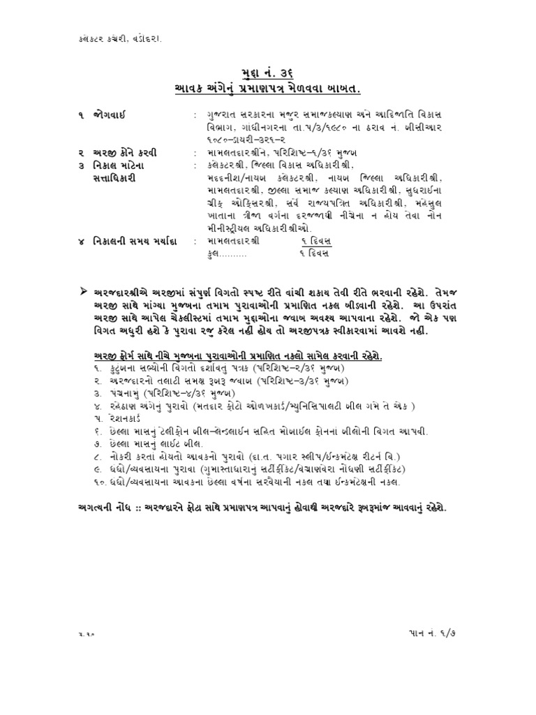 Jati Praman Patra Form In Hindi Pdf