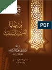 Min Wasoyas Salaf Lishabab  الشباب