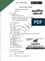gujarati sahitya By Anamika Academy.pdf
