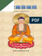 《虛空藏菩薩經》(繁体精校版)