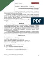 Евзеров И.Д. - Задачи Устойчивости Для Стержней и Пластин