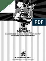 classwardogz-brochure_ekdilosi.pdf