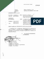 Απαντήσεις στην Ερώτηση - ΑΚΕ 1057-10594 / 15-5-2013