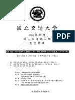 國立交通大學碩士班招生 106簡章(公告)