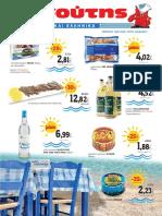 Masoutis Prosfores Fylladio 10-08-2017
