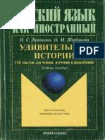 Libro - русский язык как иностранный.pdf