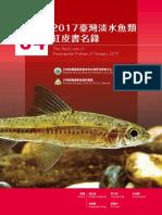 淡水魚類紅皮書