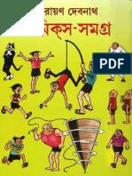 Narayan Debnath Comics Shamagra 02