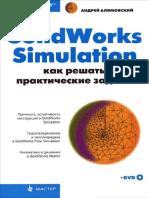 Алямовский А.А. SolidWorks Simulation. Как Решать Практические Задачи (2012)