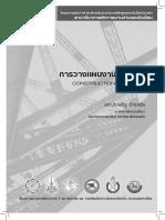 การวางแผนงานก่อสร้าง (Construction Planning).pdf