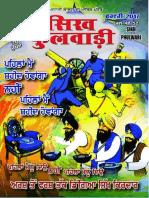 Sikh Phulwari February 2017. Hindi