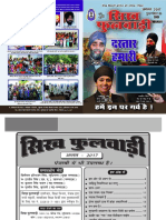 Sikh Phulwari AUG-17 . Hindi