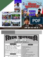 Sikh Phulwari AUG-17 . Hindi